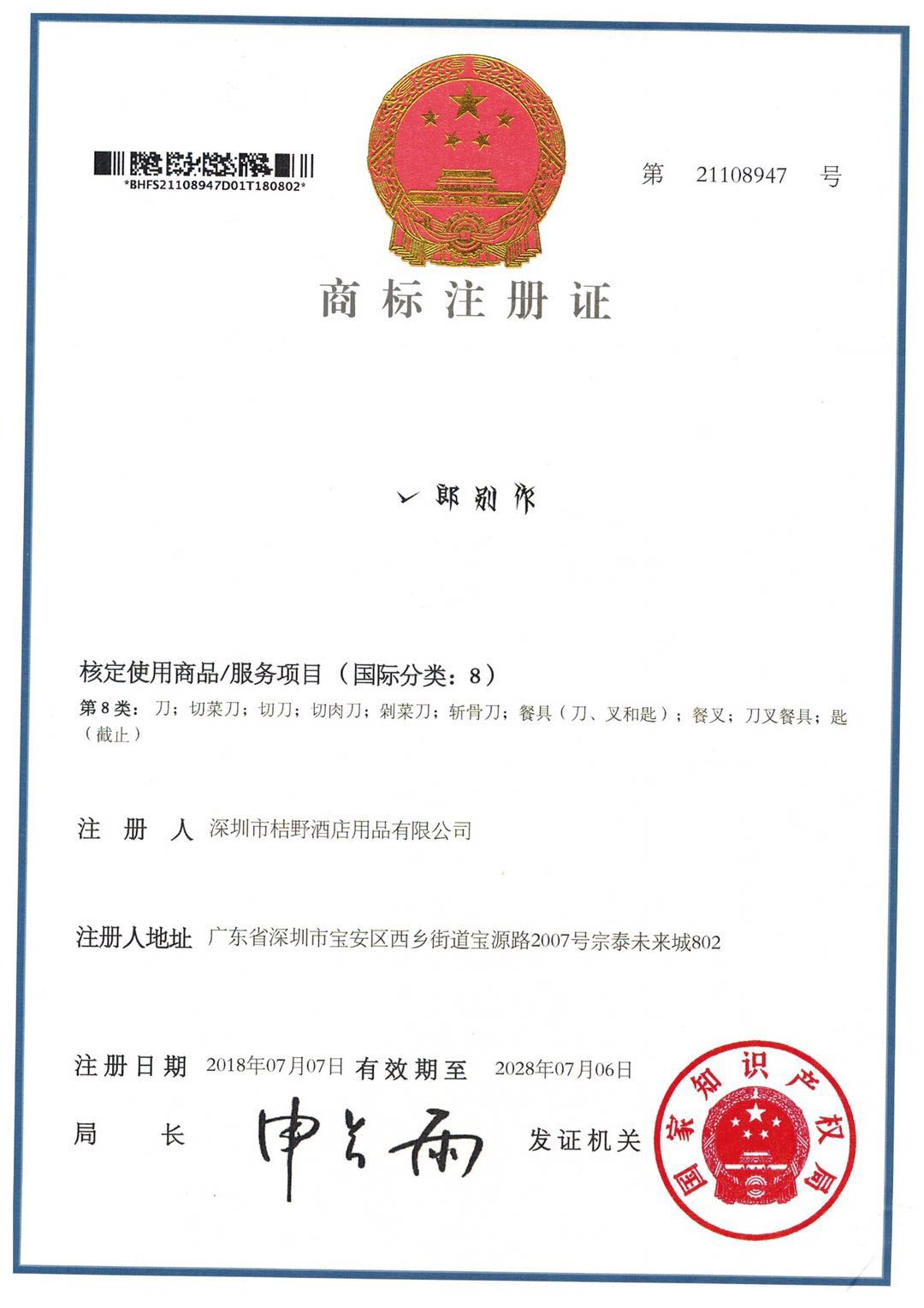 Yilangbiezuo as a registered trademark